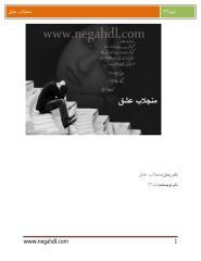 manjelabe eshgh(zarhonar.ir).pdf