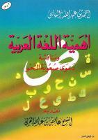 أهمية اللغة العربية.pdf