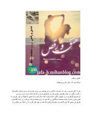 eshgh va raghs(zarhonar.ir).pdf