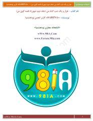 1001 Shab Gonahe Man (cafenovel.ir).pdf