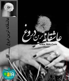 Asheghaneh Tarin Dorogh (wWw.zarhonar.ir).epub