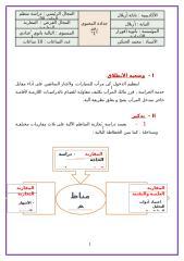 جذاذة محتوى - المقاربة الوظيفية -الحنكي - أفورار (2).docx