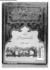 موسوعة تاريخ الأندلس ج 2.pdf