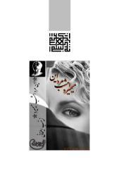In Mard Emshab Mimirad.pdf