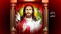 ترنيمة يحبنى المسيح القمص أثناسيوس