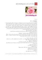ba man beman(zarhonar.ir).pdf