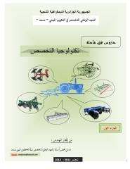 machines agricole 1.pdf