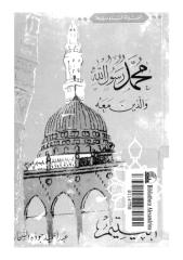 محمد رسول الله والذين معه ج7.pdf