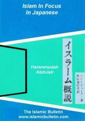 islam_in_focus_japanese.pdf