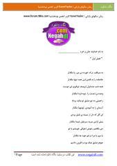 salhaie barani.pdf