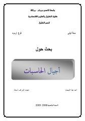 الحاسوب.pdf