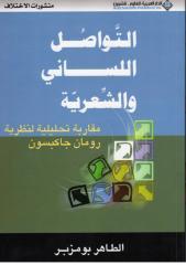 الطاهر بو مزبر التواصل اللساني والشعرية مقاربة تحليلية لنظرية رومان جاكبسون.pdf