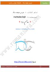 Aroose Hijdah sale(www.zarhonar.ir).pdf