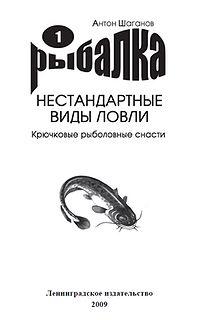 Shaganov_Ryibalka._Nestandartnyie_vidyi_lovli_1_Kryuchkovyie_ryibolovnyie_snasti.165151.fb2