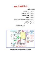 دائرة التقطيع الرئيسى.pdf