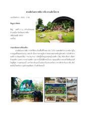 สวนสัตว์นครราชสีมา-หรือ-สวนสัตว์โคราช.pdf