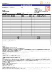 【「持ち家計画」201508お見積書】株式会社ユニバーサルホーム様.pdf