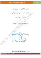 Nish o Nosh(www.zarhonar.ir).pdf