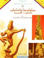 Fw_ اليك ايضا كتاب اساطير المعبودات القديمة..pdf