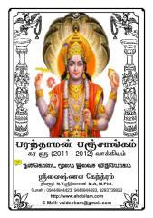 panchangam-11-12-web.pdf