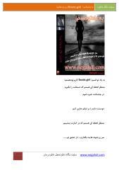 be yade to qasam(zarhonar.ir).pdf