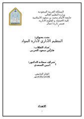 بحث بعنوان التنظيم الإداري لإدارة المواد.doc