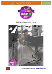 Meigol(zarhonar.ir).pdf