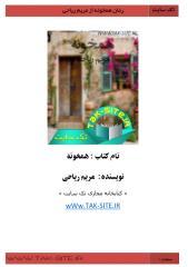 hamkhooneh.pdf