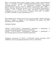 Проект СЭЗ к ЭЗ 2705 - БС ТТ0695.doc