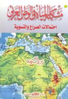 مشكلة المياه في الوطن العربي - احتمالات الصراع والتسوية.pdf