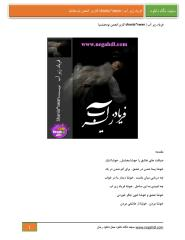 faryade zire ab.pdf
