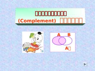 13complement.ppt