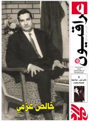 Iraqion-khalis.pdf