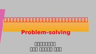 แนวคิดการจัดการเรียนการสอนแบบ Problem-solviing.pptx