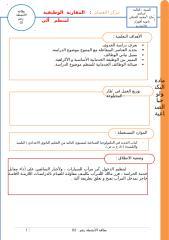 بطاقة أنشطة - المقاربة الوظيفية  (الحنكي ).docx