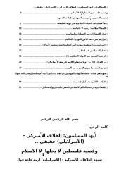 الوعي-280.doc