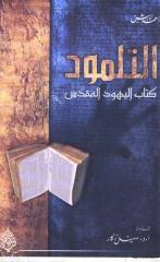 التلمـود .. كتاب اليهود المقدس.pdf