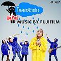 Dr.Fuu - โรคกลัวฝน (ชัด100%+รูป).mp3