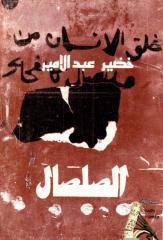 الصلصال - خضير عبد الأمير.pdf