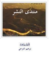 منتدى النشر.pdf