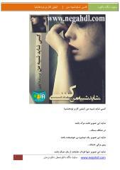 kasii shayad shabihe man.pdf