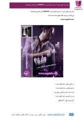 che hali dari(zarhonar.ir).pdf