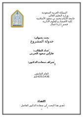 بحث بعنوان جدولة المشروع الطالب فارس سعود الحربي.doc