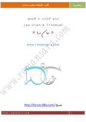 Gandom(zarhonar.ir).pdf