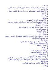 الأسئلة_اختبار_ مناهج بحث.doc