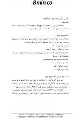 تجارت_الکترونیک_-_فارکس_-_bminco_.pdf