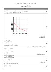 G11A_PHYSICS_2nd_sem_Nuclear.pdf