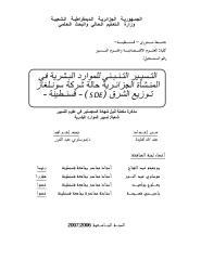 التسيير التنبئي للموارد البشرية.pdf