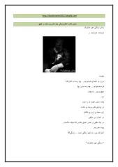 zendeghie gheyre moshtarak.pdf