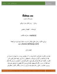 roman-rozhaye-sarde-barfi(zarhonar.ir).pdf